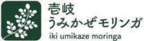 長崎県産 モリンガ・ニーム酵素栽培|壱岐うみかぜ農園